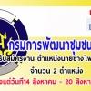 กรมการพัฒนาชุมชน รับสมัครงาน ตำแหน่งนายช่างไฟฟ้า ( 14 สิงหาคม - 20 สิงหาคม 2561 )