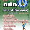 หนังสือ +MP3 วิศวกร 4 (สิ่งแวดล้อม) การประปาส่วนภูมิภาค (กปภ)
