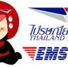 บริษัทไปรษณีย์ไทย จำกัด รับสมัครบรรจุเข้าทำงานเป็นพนักงาน จำนวน 16 อัตรา 26 มิถุนายน - 12 กรกฎาคม 2560