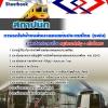 PDFแนวข้อสอบ สถาปนิก การรถไฟฟ้าขนส่งมวลชนแห่งประเทศไทย (รฟม)