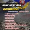 แนวข้อสอบกองทัพไทย กลุ่มงานรัฐศาสตร์ NEW