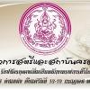 กรมกิจการสตรีและสถาบันครอบครัว เปิดสอบเป็นพนักงานราชการ จำนวน 8 อัตรา รับสมัครด้วยตนเอง ตั้งแต่วันที่ 13 - 19 กรกฎาคม 2561