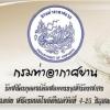 กรมท่าอากาศยาน รับสมัครบุคคลเพื่อสอบบรรจุเข้ารับราชการ จำนวน 4 ตำแหน่ง สมัครออนไลน์ตั้งแต่วันที่ 4-25 มิถุนายน พ.ศ.2561