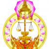 สำนักงานศาลยุติธรรม เปิดสอบบรรจุเข้ารับราชการ จำนวน 13 อัตรา รับสมัครทางอินเทอร์เน็ต ตั้งแต่วันที่ 25 สิงหาคม - 14 กันยายน 2560
