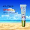 ครีมกันแดด Sunscreen Serum SPF 50 PA+++