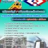 แนวข้อสอบพนักงานบัญชี /พนักงานวิเคราะห์งบประมาณ( รฟม.)การรถไฟฟ้าขนส่งมวลชนแห่งประเทศไทย