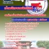 แนวข้อสอบ เจ้าพนักงานผลิตภัณฑ์ องค์การส่งเสริมกิจการโคนมแห่งประเทศไทย