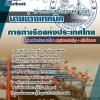 แนวข้อสอบช่างเทคนิค(ช่างซ่อมเครื่องยนต์อาวุโส) การท่าเรือแห่งประเทศไทย