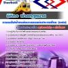 PDFแนวข้อสอบ นิติกร ฝ่ายกฏหมาย การรถไฟฟ้าขนส่งมวลชนแห่งประเทศไทย (รฟม)