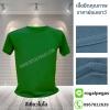 เสื้อยืดคอกลม สีเขียวไมโล รอบอก 40 นิ้ว เบอร์ L