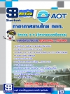 แนวข้อสอบวิศวกร 3-4 (วิศวกรรมเครื่องกล)การท่าอากาศยานไทย ทอท AOT