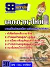 แนวข้อสอบครูผู้ช่วย สพฐ. เอกภาษาไทย NEW