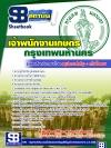 แนวข้อสอบเจ้าพนักงานเกษตร กทม. ข้าราชการกรุงเทพมหานคร [ฉบับปรับปรุง]
