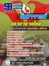 แนวข้อสอบวิทยาจารย์ สภากาชาดไทย NEW