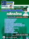 แนวข้อสอบเจ้าหน้าที่วิเคราะห์สินเชื่อ ธนาคารกสิกรไทย อัพเดทใหม่