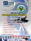 หนังสือ + MP3 พนักงานธุรการ กรมแพทย์ทหารอากาศ