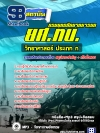 แนวข้อสอบวิทยาศาสตร์ ประเภท ก ยศ.ทบ. กรมยุทธศึกษาทหารบก NEW