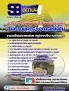 แนวข้อสอบนักวิชาการ(งานติดตามประเมินผลรัฐธรรมนูญ) สำนักงานผู้ตรวจการแผ่นดิน