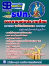 หนังสือ+CD ธนาคารแห่งประเทศไทย ธปท.