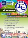 แนวข้อสอบ นักออกแบบ การท่องเที่ยวแห่งประเทศไทย