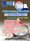 แนวข้อสอบวิศวกรปฏิบัติการ (โยธา) สำนักงานตรวจเงินแผ่นดิน NEW