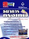 หนังสือเตรียมสอบ+ MP3 ธนาคารกรุงเทพ