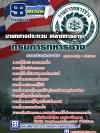 แนวข้อสอบนายทหารประทวน เหล่าทหารช่าง กรมการทหารช่าง NEW