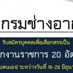 กรมช่างอากาศ เปิดรับสมัครสอบเป็นพนักงานราชการ จำนวน 20 อัตรา รับสมัครด้วยตนเอง ตั้งแต่วันที่ 18 - 26 มิถุนายน 2561
