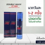 Double Maxx Active Serum