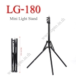 LG-180 Light Stand for Flash Studio (H/180cm.) Mini Lightweight ขาตั้งแฟลชขนาดเล็กน้ำหนักเบา