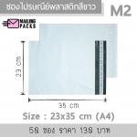 ซองไปรษณีย์พลาสติก สีขาว M2 : 25x35 cm (A4) ( 50 ซอง)