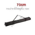 BL-70 Light Stand Bag Case for Tripod Umbrella Camera Stand กระเป๋าขาตั้งไฟแฟลชสตูดิโอ70cm