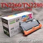 TPL Toner TN-2280 TN-2260 TN-420 TN-450 Brother Toner Printer Laser ตลับหมึกโทนเนอร์บราเดอร์