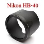 Len Hood HB-40 HB40 For Nikon AF-S 24-70mm f/2.8G ED เลนส์ฮูดนิค่อน