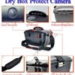 Dry Box 10L Bag Camera Protection Water Proof กระเป๋ากล่องกันความชื้นกันน้ำ