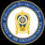 สำนักงานเลขาธิการสภาการศึกษา เปิดสอบจำนวน 12 อัตรา ตั้งแต่วันที่ 29 พฤษภาคม - 22 มิถุนายน 2560