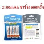 Enelong AAx4 2100mAh Recharger Self Discharger Battery Use1000Time ถ่านAA4ก้อนเก็บประจุได้นาน