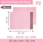 ซองไปรษณีย์พลาสติก สีพาสเทล สีชมพู P2 : 25x33 cm.(50 ซอง)
