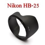 Len Hood HB-25 HB25 For Nikon AF-S 24-120mm 3.5-5.6 VR 24-85mm f/2.8-4 D เลนส์ฮูดนิค่อน
