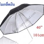 Reflector Studio Umbrella Grained/Textured 101cm (40quot;)