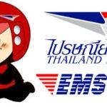 บริษัท ไปรษณีย์ไทย จำกัด เปิดรับสมัครสอบบรรจุเป็นพนักงาน จำนวน 21 อัตรา รับสมัครทางอินเทอร์เน็ต ตั้งแต่วันที่ 13 พฤศจิกายน - 6 ธันวาคม 2560