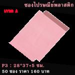 ซองไปรษณีย์พลาสติก สีชมพู P3 : 28*42 cm. ( 50 ซอง)