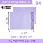 ซองไปรษณีย์พลาสติก สีม่วง พาสเทล B4 : 38x53 cm. (50 ซอง)