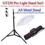 GT220 Meta Pro Light Stand Set3 GT220+Umbrella Stand+Umbrella101cm. ขาตั้งไฟแฟลช+กระเป๋าขา+ขายึดร่ม