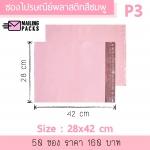 ซองไปรษณีย์พลาสติก สีชมพูพาสเทล P3 : 28x42 cm. ( 50 ซอง)