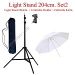 3 in 1 Light Stand Set2 LG-204+Umbrella Holder +Umbrella84cm. ขาตั้งไฟแฟลช+ขายึดร่ม
