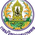 กรมวิชาการเกษตร เปิดสอบเป็นพนักงานราชการ จำนวน 6 อัตรา รับสมัครด้วยตนเอง ตั้งแต่วันที่ 9 - 13 ตุลาคม 2560
