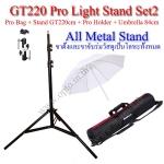 GT220 Meta Pro Light Stand Set2 GT220+Umbrella Stand+Umbrella84cm. ขาตั้งไฟแฟลช+กระเป๋าขา+ขายึดร่ม