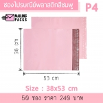 ซองไปรษณีย์พลาสติก สีพาสเทล สีชมพู P4 : 38x52 cm. (50 ซอง)