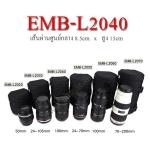 EMB-L2040 D8.5*H15cm Lens Case Pouch Bag Eirmai กระเป๋าใส่เลนส์ กว้าง8.5*สูง16cm